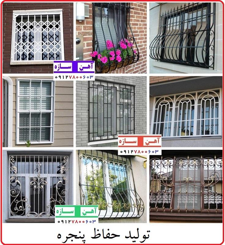 حفاظ پشت پنجره ساده و فرفورژه مدرن کشویی