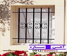 حفاظ پنجره منزل