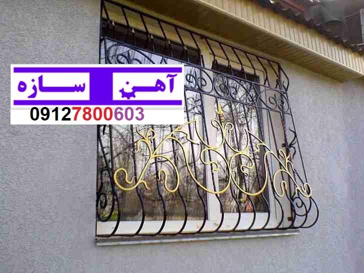 حفاظ پنجره معمولی