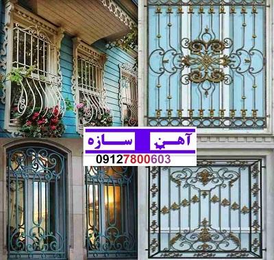 انواع حفاظ پنجره طرح دار