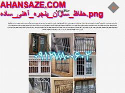 حفاظ پنجره آهنی ساده