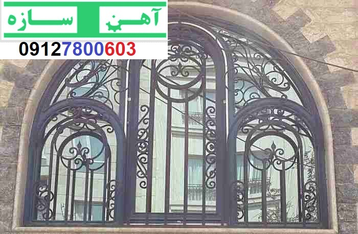 طرح حفاظ پنجره دوجداره