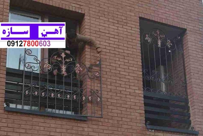 امن ترین حفاظ پنجره