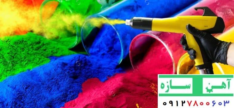 رنگ پودری الکترواستاتیک یا کوره ای درب اکاردئونی