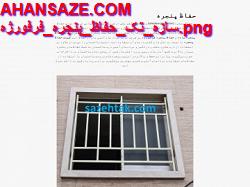 حفاظ پنجره ساده و حفاظ پنجره فرفورژه